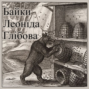 Байки Леонiда Глiбова