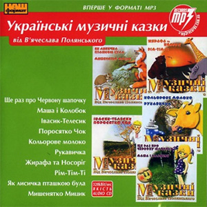 Українські музичні казки від В'ячеслава Полянського