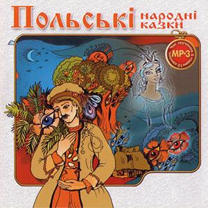 Польські народні казки